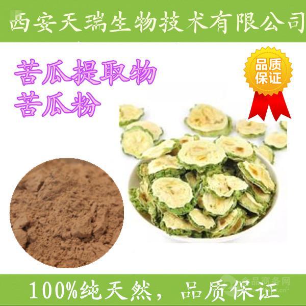 苦瓜甙生产厂家