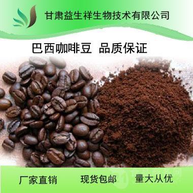 厂家直销  咖啡粉冲剂饮料 现货包邮