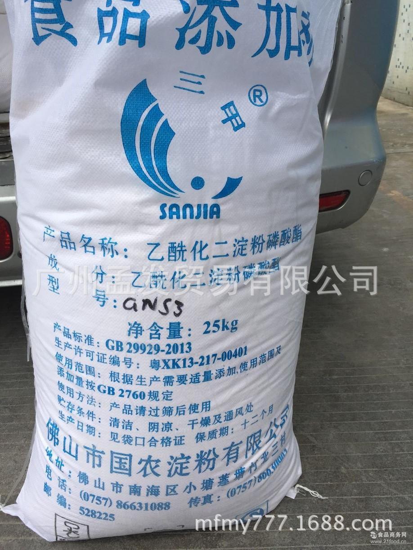 广州佛山供应商 乙酰化二淀粉磷酸酯 预糊化淀粉