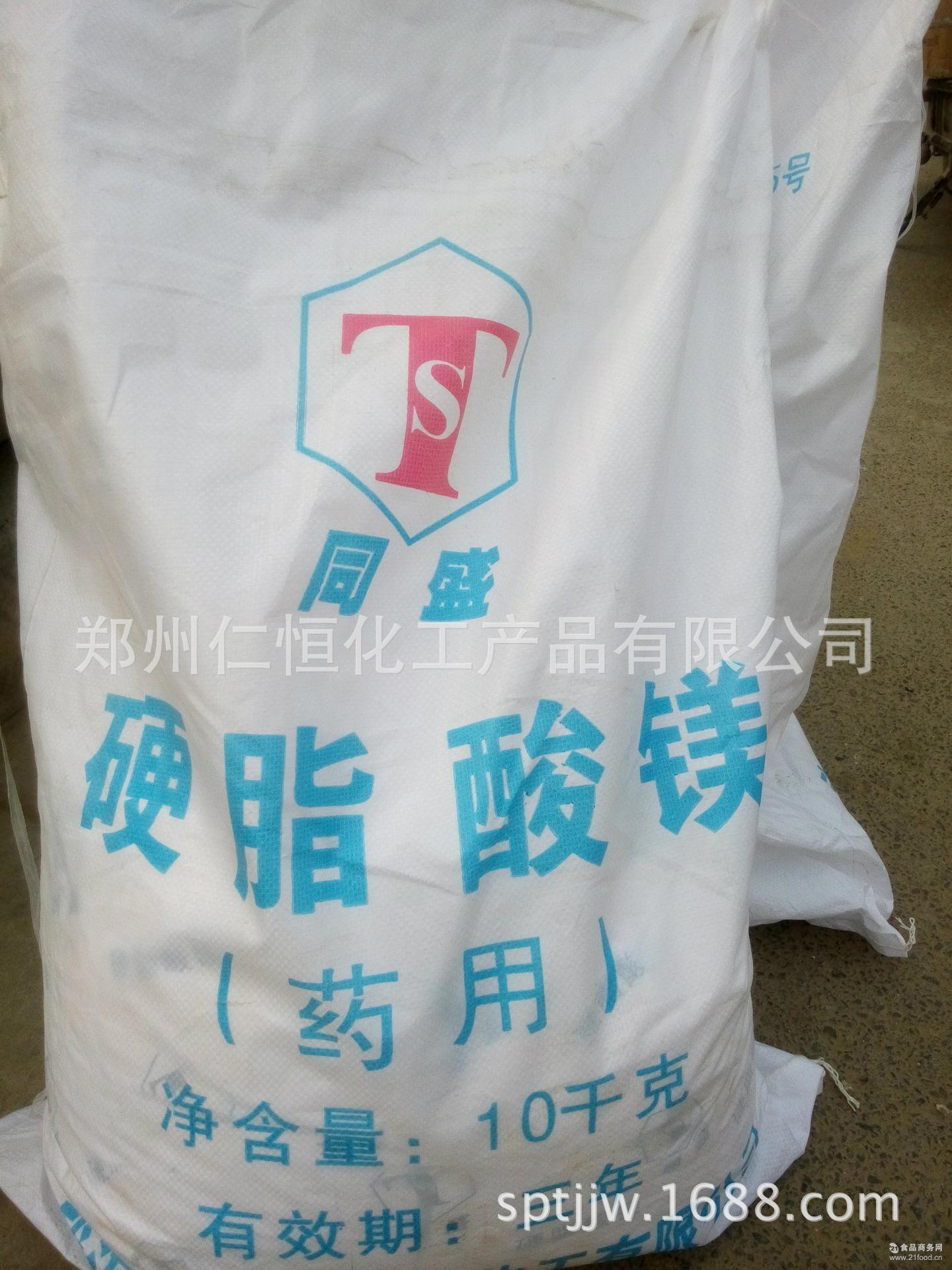 一枝花牌 质量保证 硬脂酸镁 同盛 10kg/袋 医药级