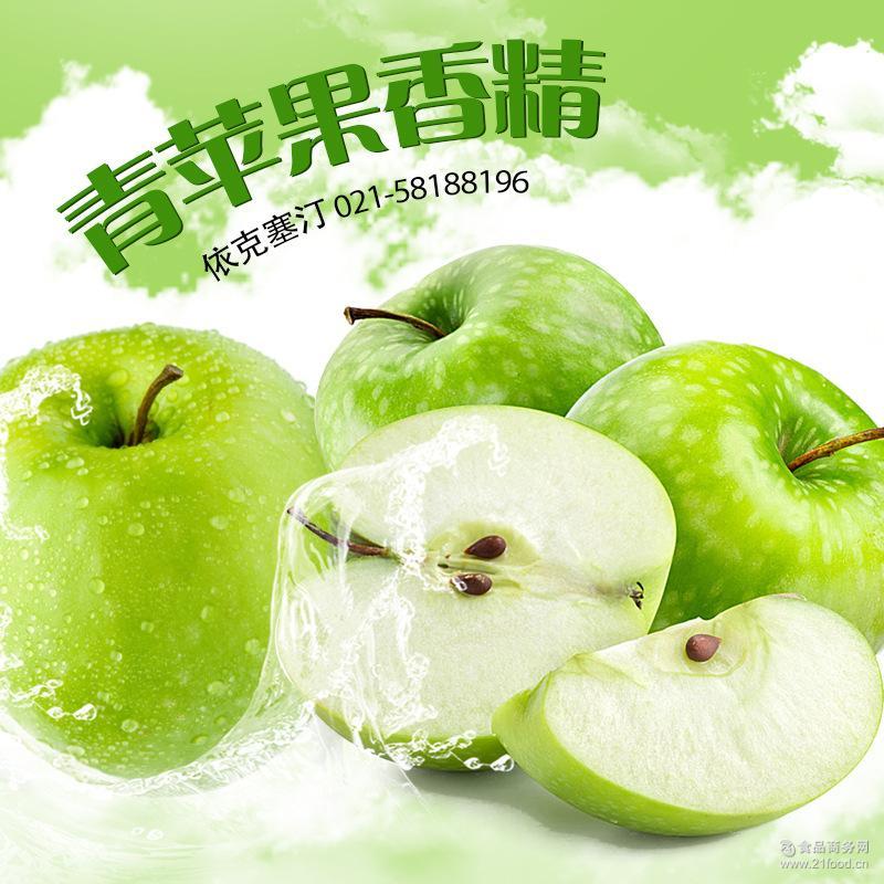 日用日化厂家选 依克塞汀 青苹果香精 厂家批发直销 苹果香精