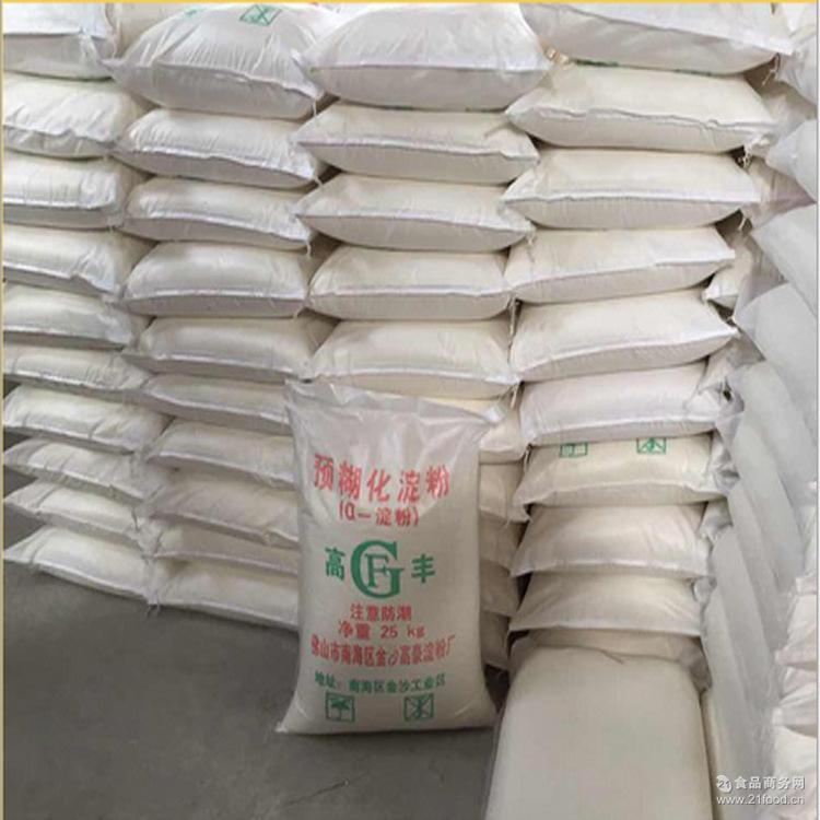 【正品供应】食品级预糊化淀粉 1kg起订量大优惠