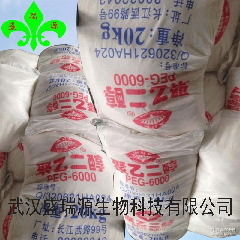 厂家直销聚乙二醇-6000食品级分散剂现货聚乙二醇-4000一公斤起订