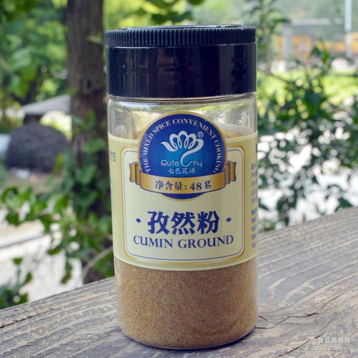 七色花语孜然粉48g-瓶装烧烤*辛香调味料烤羊肉串*烘焙原料