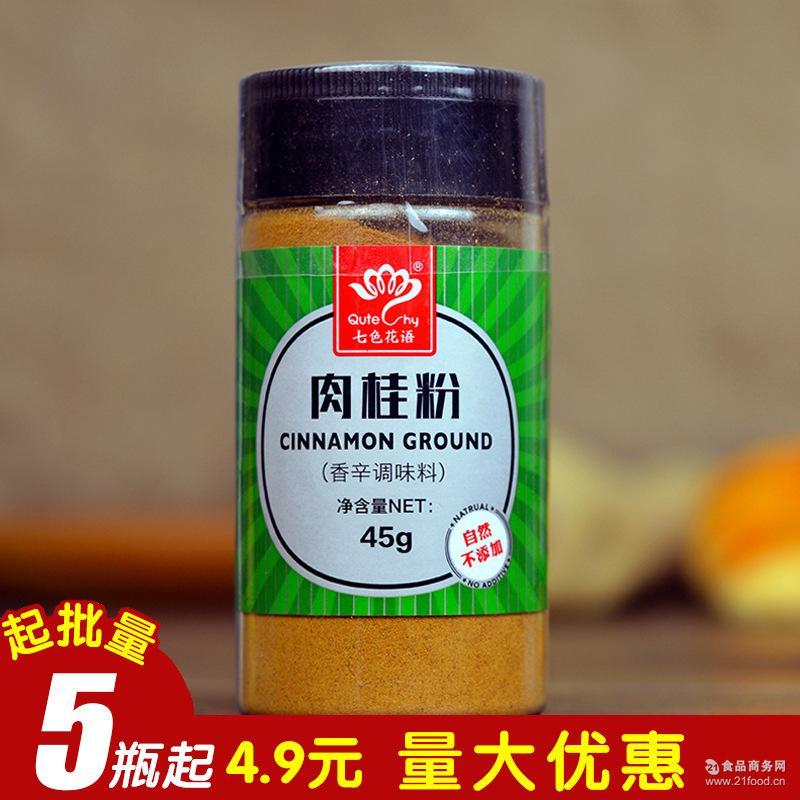 七色花语肉桂粉45g-原装玉桂粉制作姜饼屋香辛调味料辅 烘焙原料