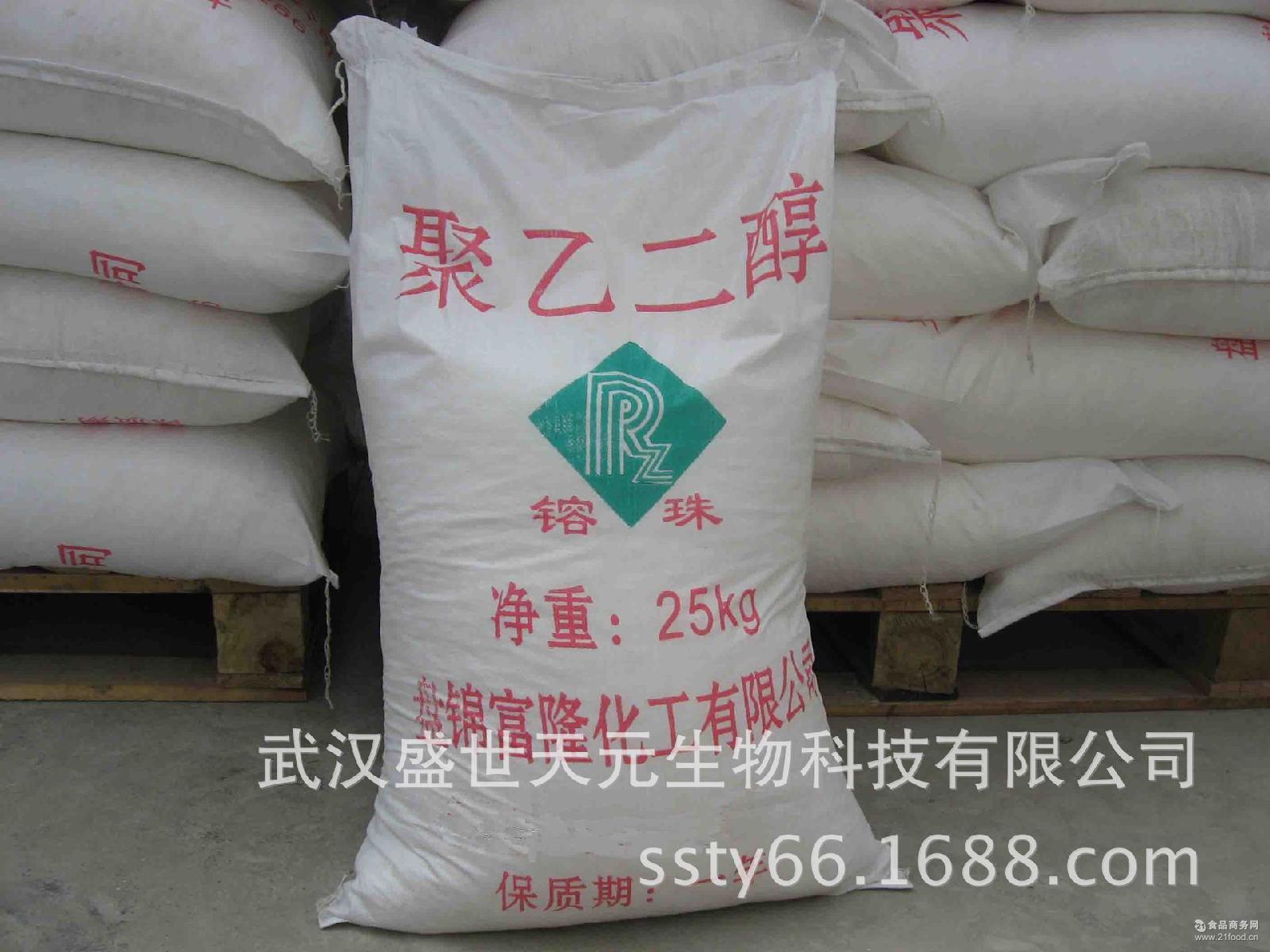 盛世天元 25kg起订 正品供应 聚乙二醇