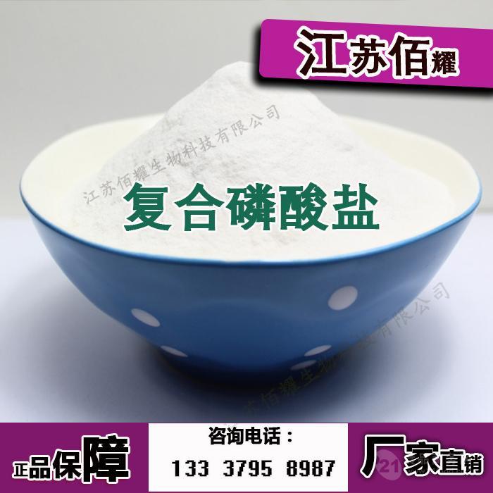 复合磷酸盐价格