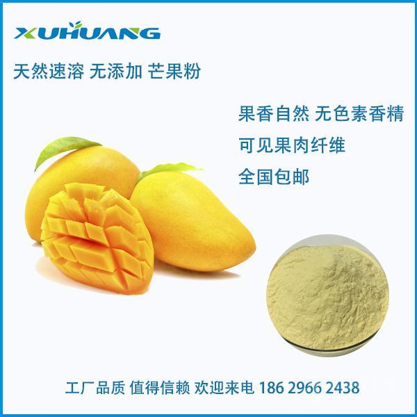SC认证厂家 天然速溶芒果粉 全国包邮