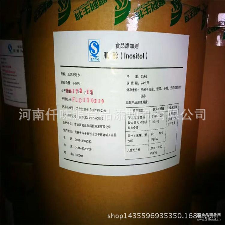 脉动红牛功能性原料 环已六醇 1公斤包邮 供应食品级肌醇