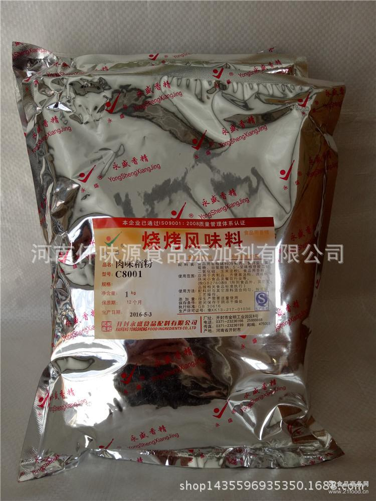 1公斤装 供应永盛烧烤粉/纯天然烧烤调味料烧烤专用香精C8001