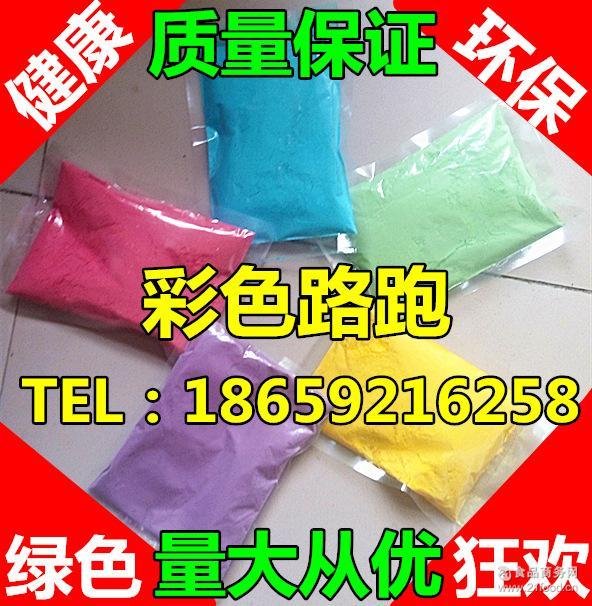 狂欢彩色路跑粉 环保 彩跑粉 厂家直彩色玉米淀粉 大小包