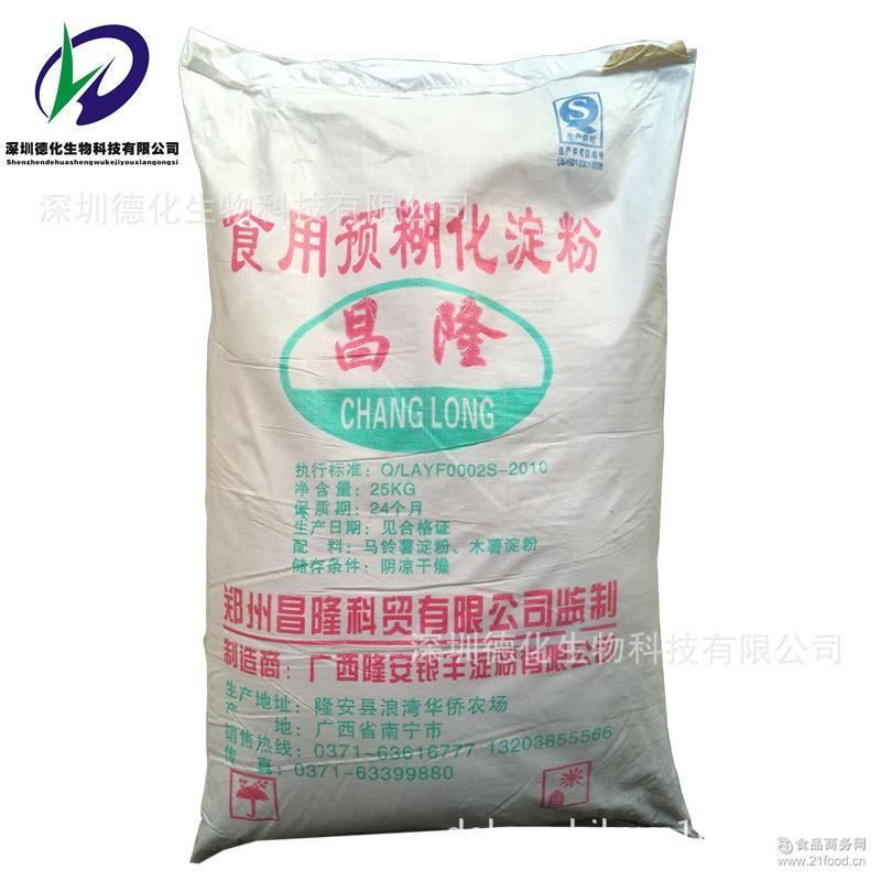正品预糊化淀粉食品级增稠剂玉米木薯马铃薯预糊化淀粉质量保证