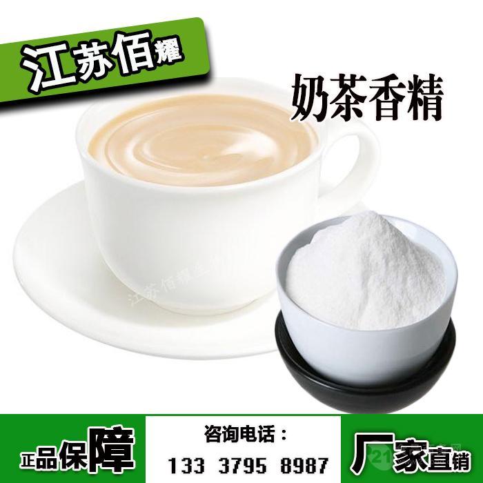 奶茶香精价格