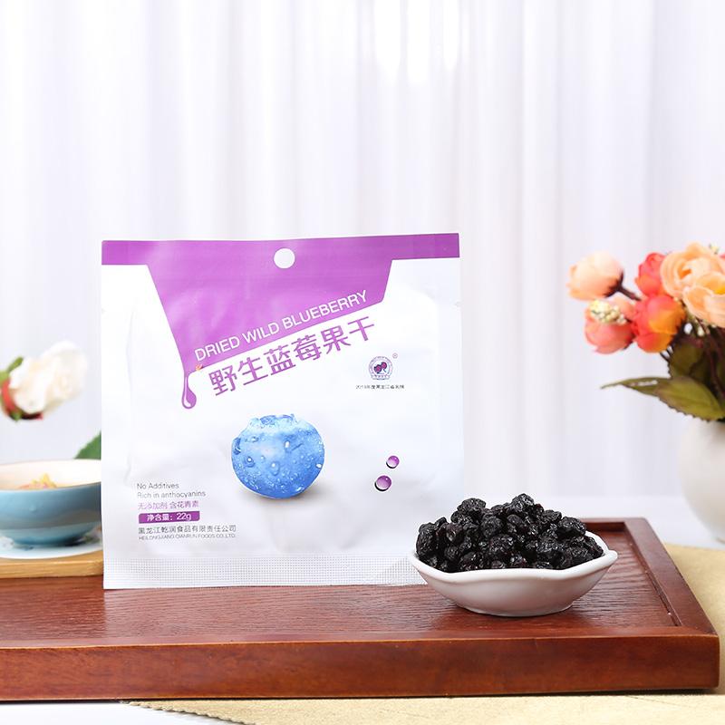 蓝莓四角包
