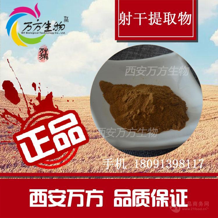 西安万方生物厂家供应射干提取物粉 厂家直销 天然植物原料