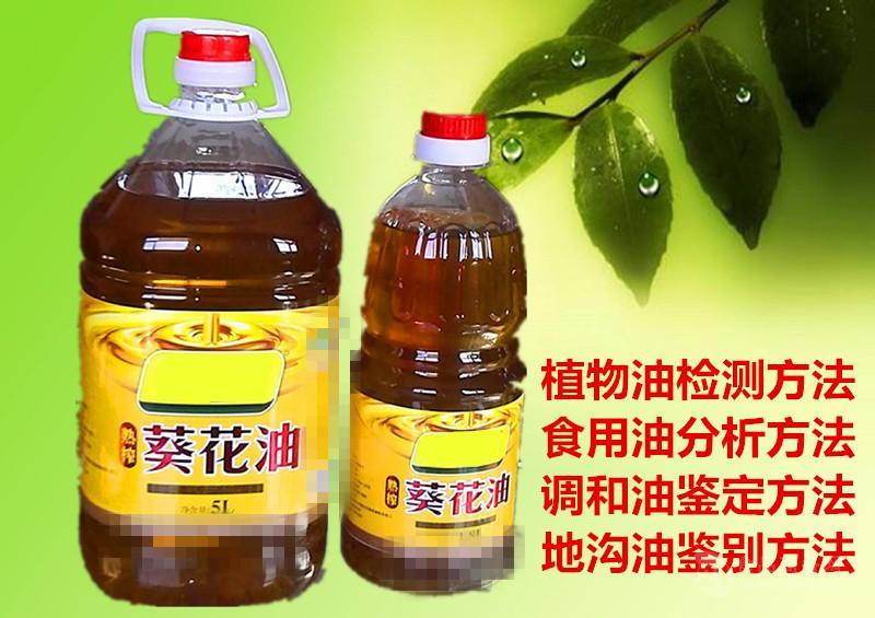 植物油检测、食用油、调和油与地沟油的区别鉴定方法