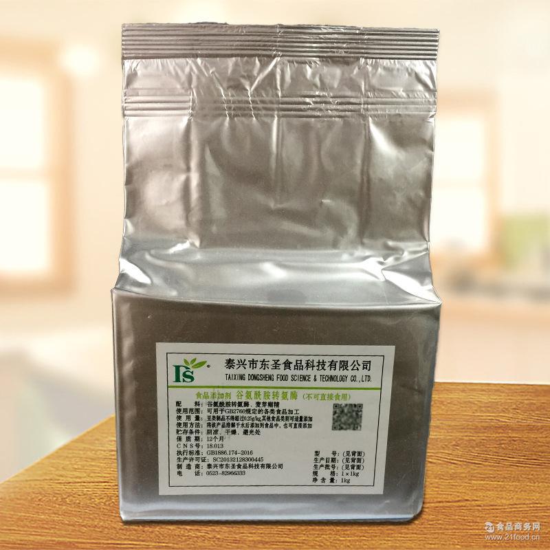 优等品 批发优惠 专业供应优质谷氨酰胺转氨酶 食品级 TG酶