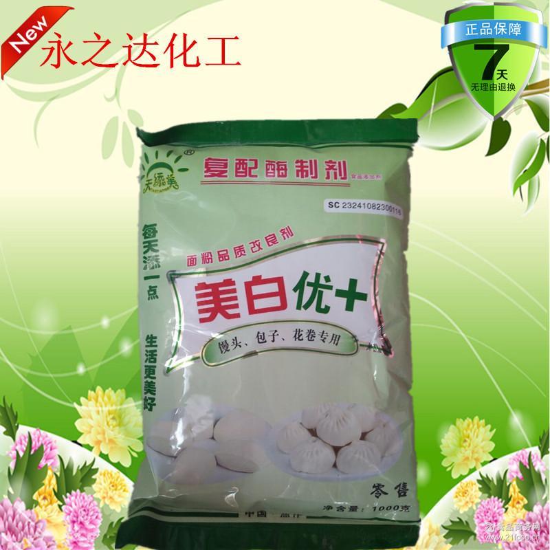 面粉改良剂