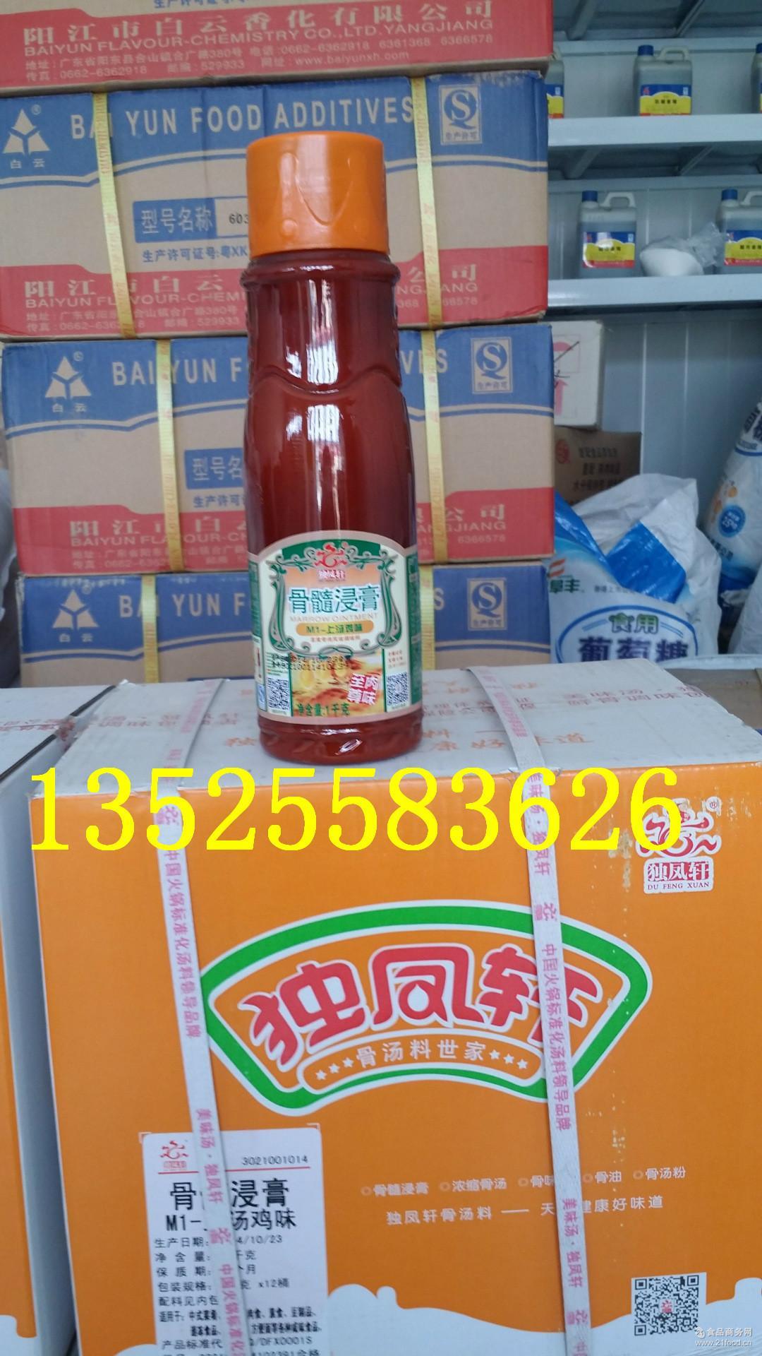 供应独凤轩骨髓浸膏M2猪味浓香型浓缩萃取无添加增味剂调味品