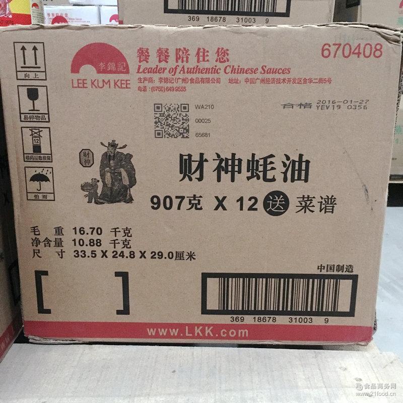 【李锦记耗油v米饭米饭图片叶子907g】烹饪火乌蚝油财神调料图片