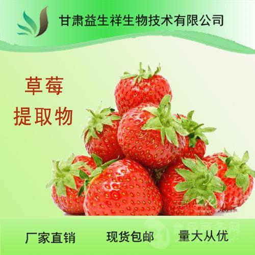 甘肃益生祥 草莓酵素 草莓提取物