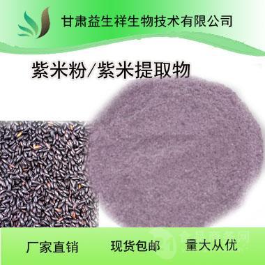 紫米粉 10:1 比例提取 量大从优
