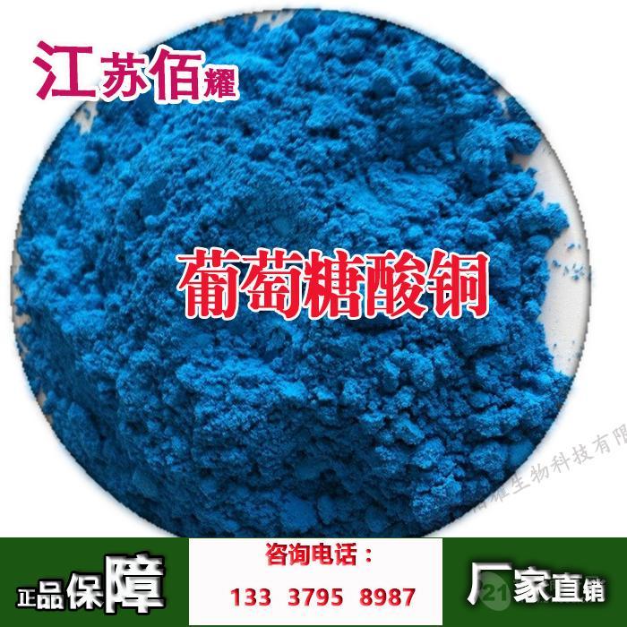 葡萄糖酸铜生产厂家 葡萄糖酸铜价钱 。