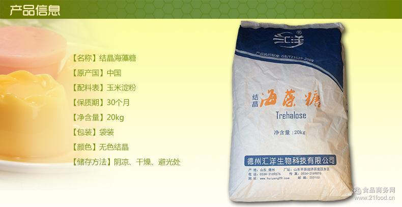 结晶海藻糖 含量高 质量保证海藻糖