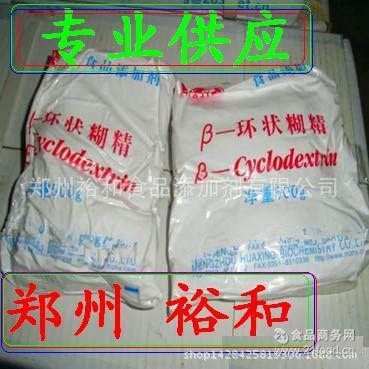 专业供应食品级医药级 β-环状糊精厂家直销 β-CD β-环糊精
