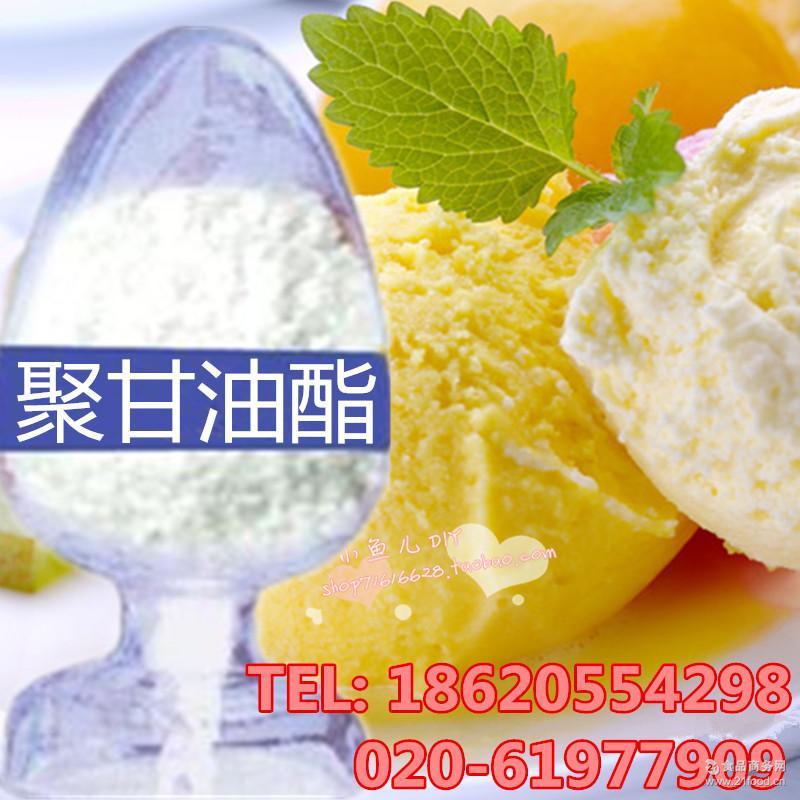 优质三聚甘油单硬脂酸酯 厂家供应 食品乳化剂