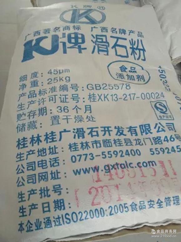 k牌99%食品直供食品级/工业级紫菜价格添加剂滑石粉厂家炸云吞