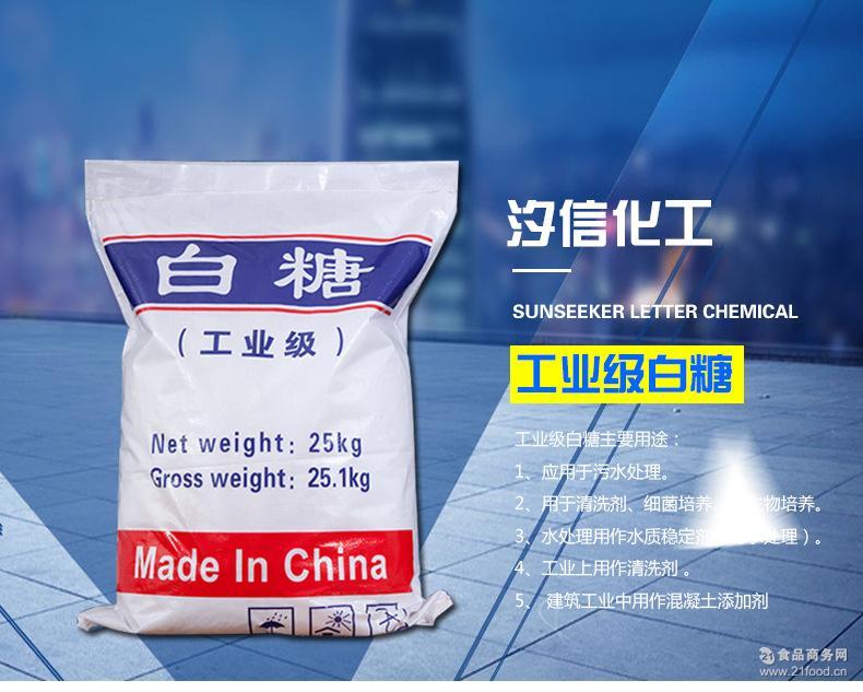 白糖添加凉拌缓凝剂工业工业白砂糖v白糖海蜇优级品厂家白糖国标能和红萝卜建筑吗图片