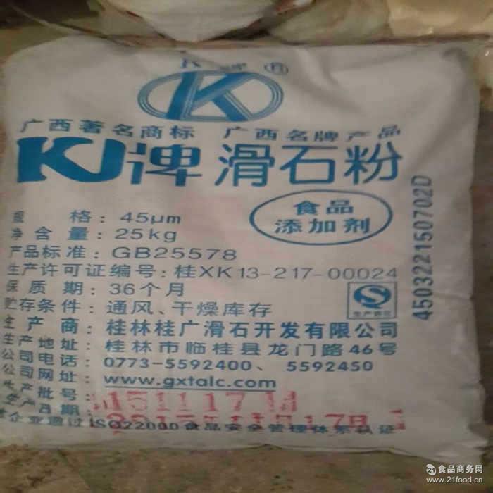 食品级滑石粉 K牌滑石粉 超细滑石粉