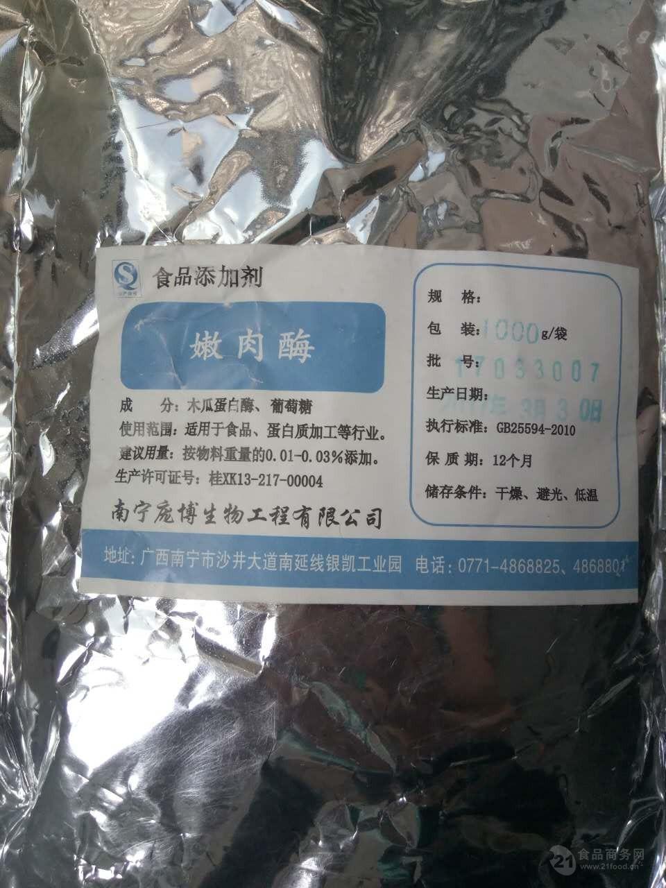 肉类嫩化 嫩肉酶
