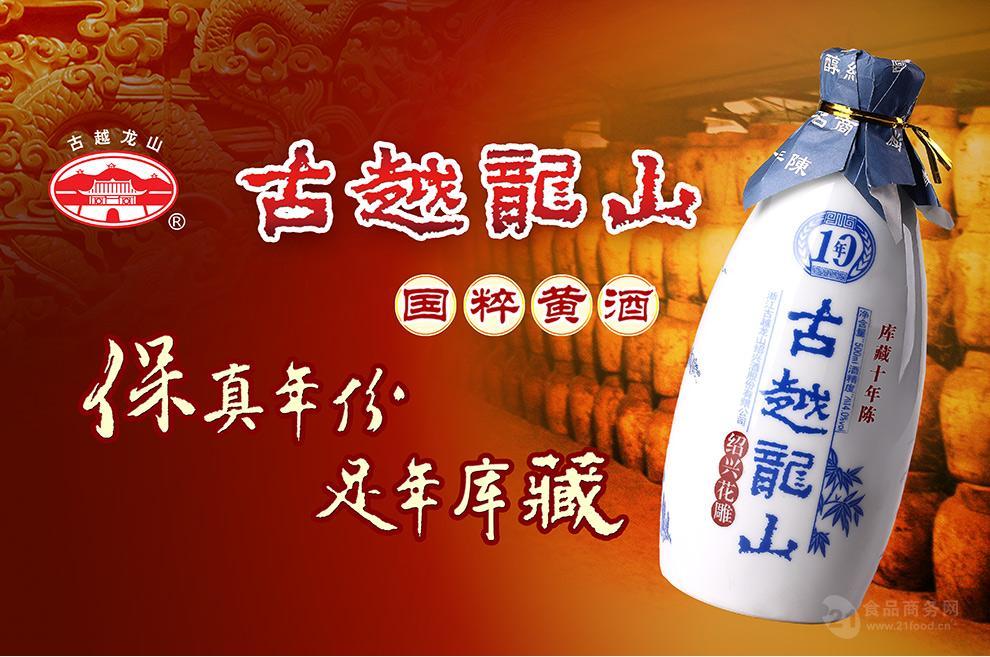 古越龙山代理商/古越龙山10年(木盒)团购价/古越龙山专卖