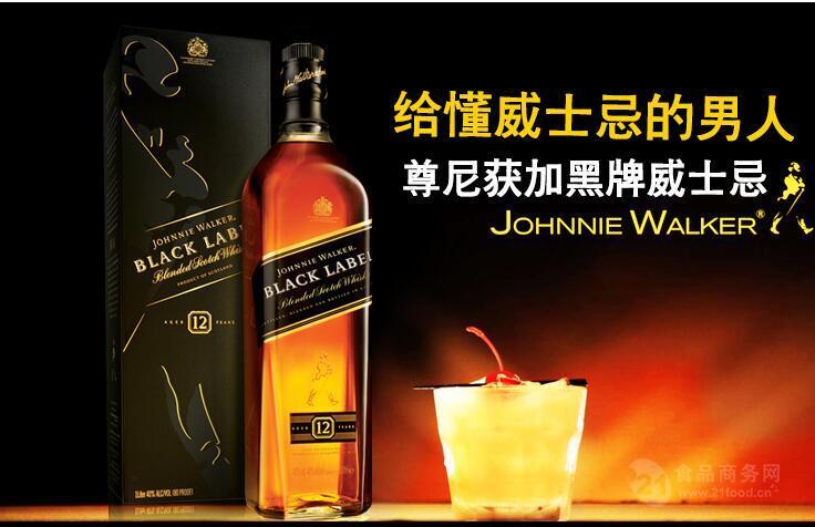 尊尼获加黑方批发、黑方批发、上海洋酒经销商