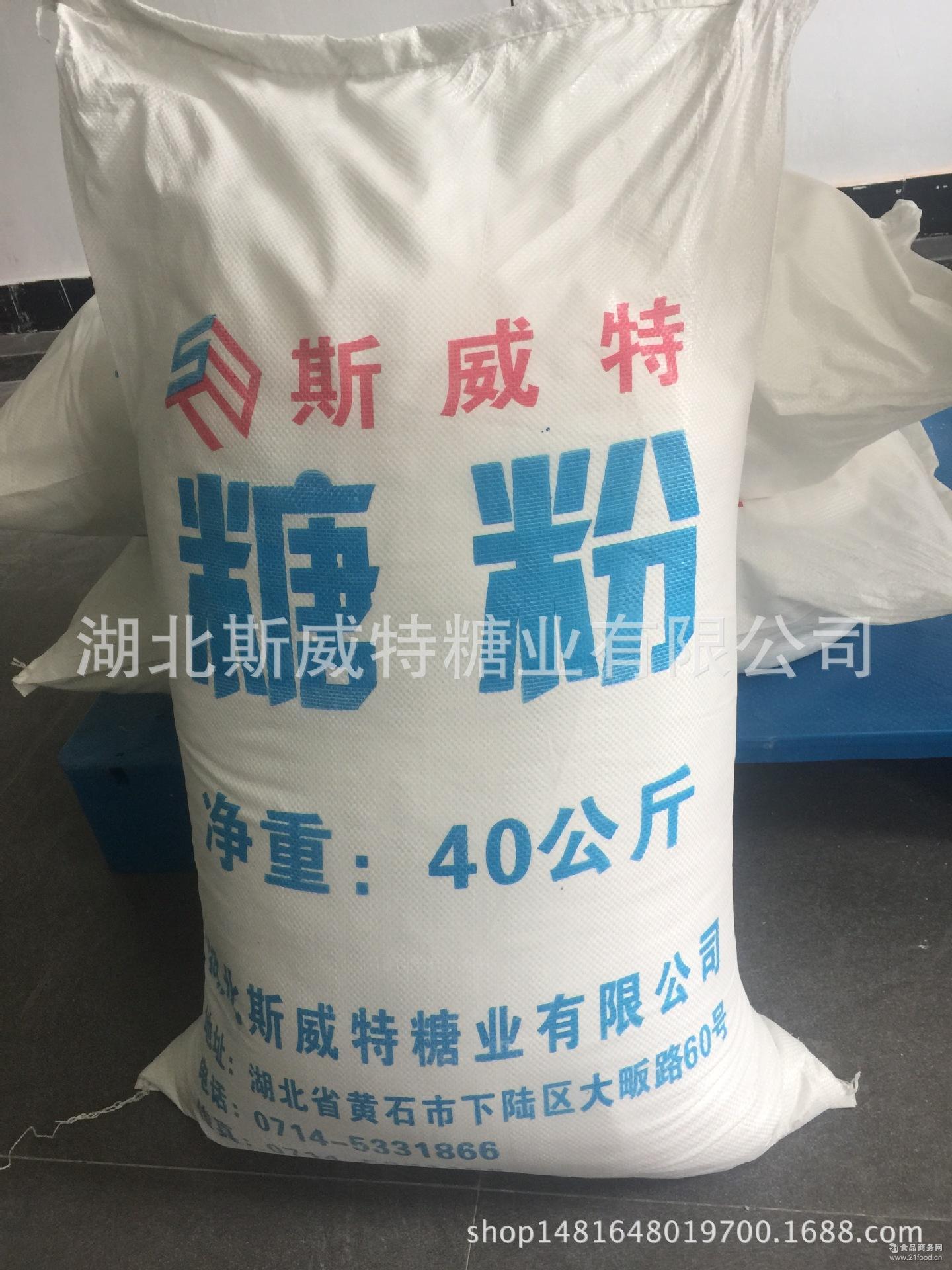 食用糖粉防潮糖粉白砂糖粉蔗糖糕点糖粉雷州江南厂家被碰图片