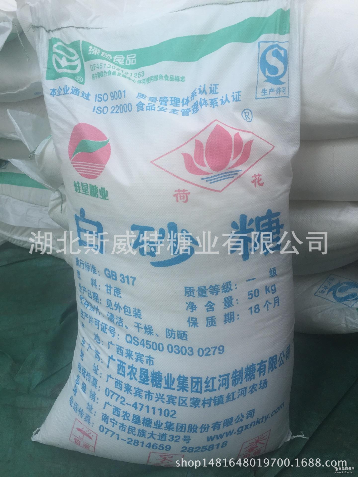 荷花牌甘蔗糖50公斤装 饮料烘焙专用白糖 绿色食品级白砂糖
