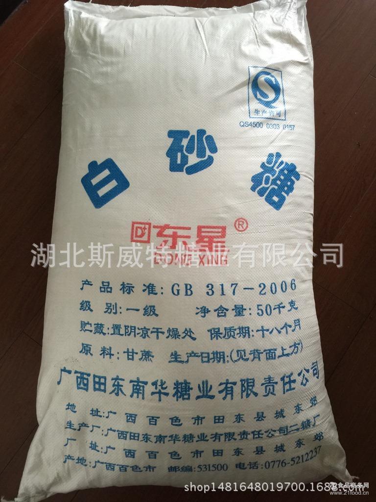 国产优级白糖批发广西优级食用白糖蔗糖一级食用白糖