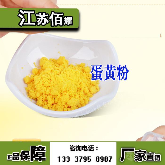 蛋黄粉食品级生产厂家