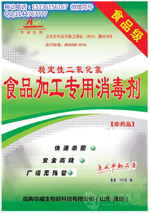 特价二氧化氯食品加工专用消毒剂环保型 二氧化氯消毒剂爆款