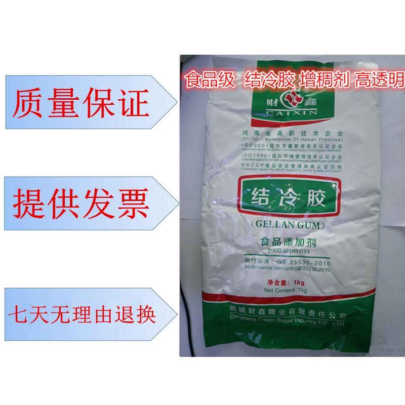 食品级结冷胶 增稠剂 高透明