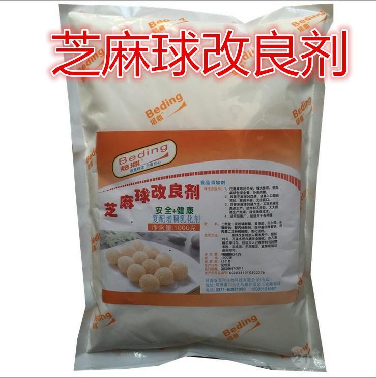 芝麻球改良剂米制品添加剂麻圆膨松剂超大麻团改良剂