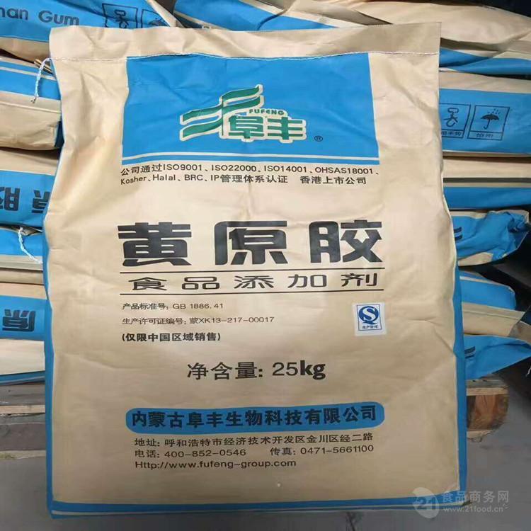 上海现货黄原胶  食品级汉生胶