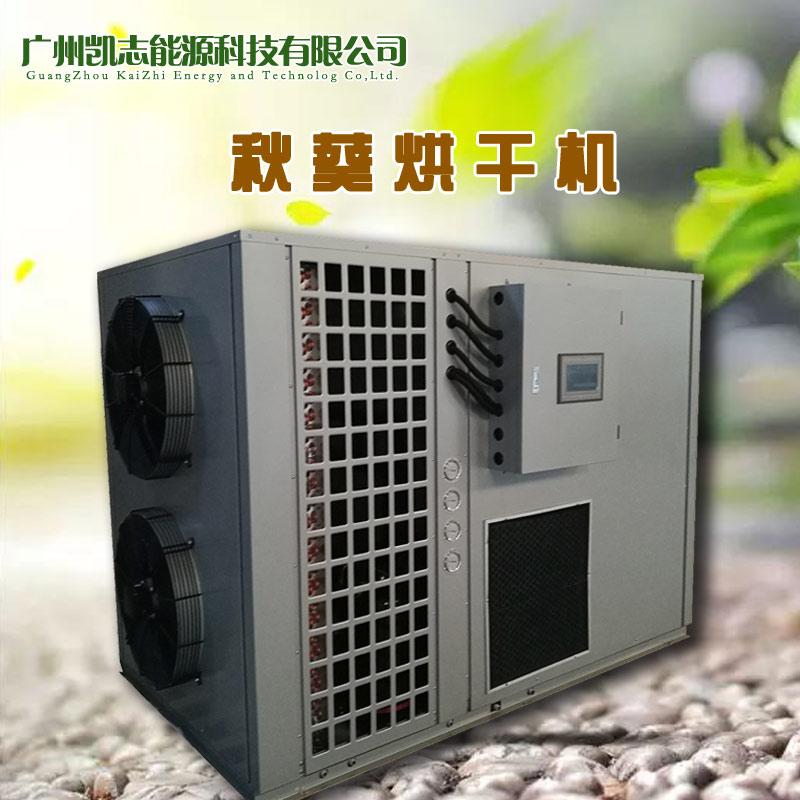 秋葵烘干机,是一直很多用户都在追求的一种秋葵烘干设备;为什么这样说呢,因为,秋葵干燥是一种非常讲究的工序,温度过高,或是湿度过高,秋葵烘干出来会变黑,如果是温度过低,烘干时间又是太过于长,所以,秋葵烘干机首要的选择肯定是,智能化,能精准控温控湿,保证烘干效果,接下来才是考虑成本,烘干成本等问题;这几年,一种叫热泵秋葵烘干机的产品现世,基本特点是,节能,环保,智能化,能精准调控温湿度和时间,可以保证烘干质量,所以,空气能热泵秋葵烘干机是秋葵用户的*; 秋葵烘干机 PLC触摸屏空气能黄秋葵烘干机 秋葵烘干机是