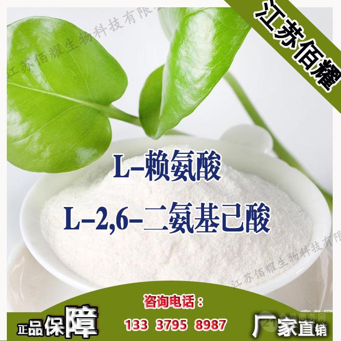 (L-赖氨酸)生产厂家