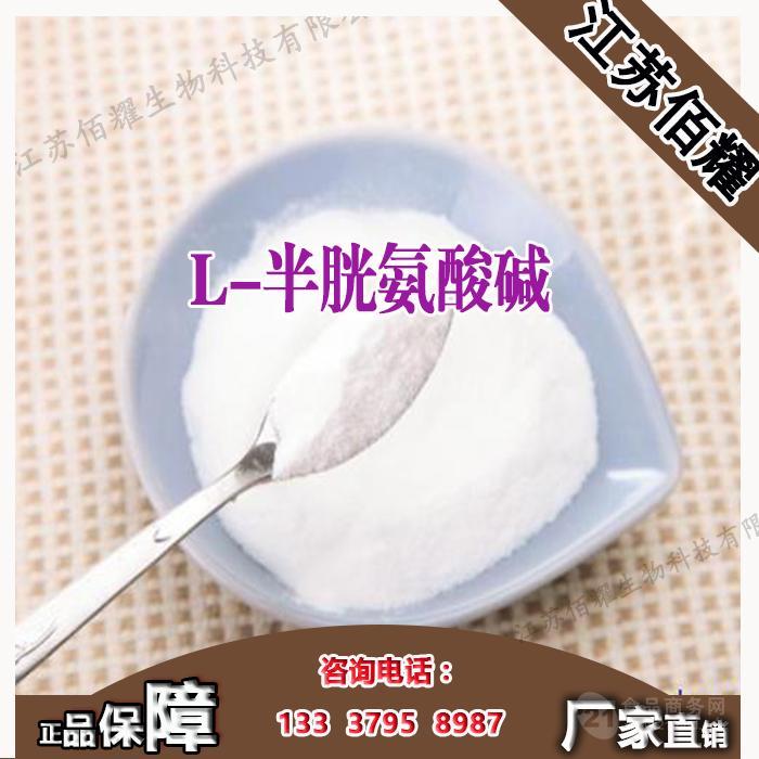 L-半胱氨酸碱(生产厂家)