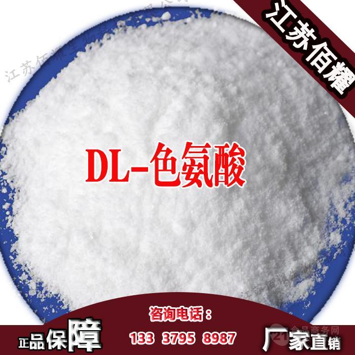 (DL-色氨酸)生产厂家