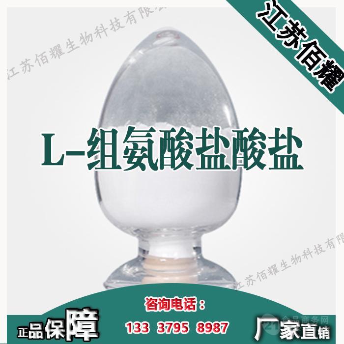 L-组氨酸盐酸盐(生产厂家)