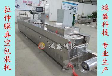 豆干自动拉伸膜真空包装机
